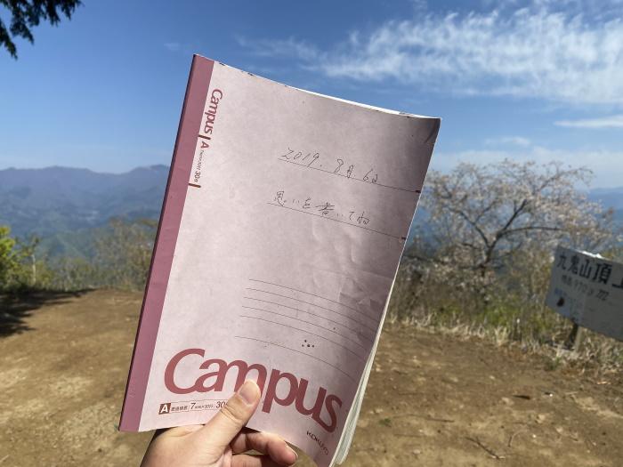 九鬼山にあるノート